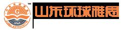 济南环球雅思培训学校官方网站